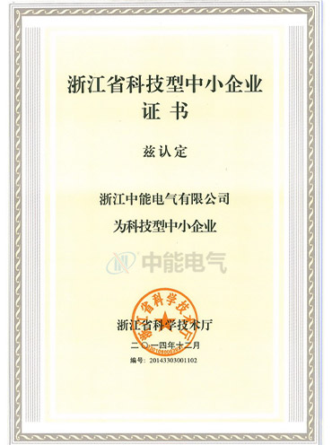 Small and mid-sized enterprise of zhejiang province certificate