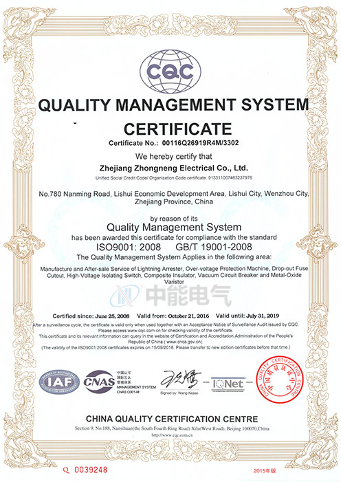 Quality management system certification -2