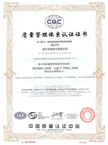 Quality management system certification -1