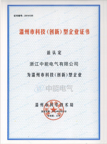 Wenzhou city science and technology enterprise certificate (innovation)